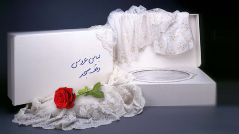 لباس عروس وقف مسجد
